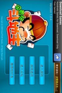 闲着玩斗地主v1.0.4