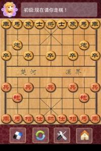 极智象棋v1.8.0