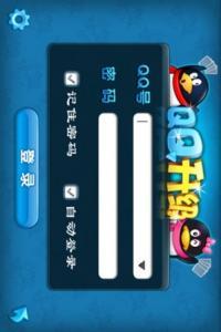 QQ升级 QQup 1.0 build0014