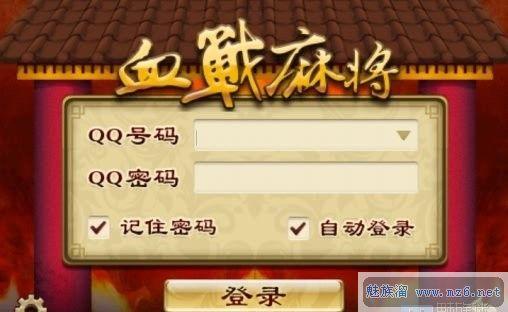 QQ血战麻将 v1.0