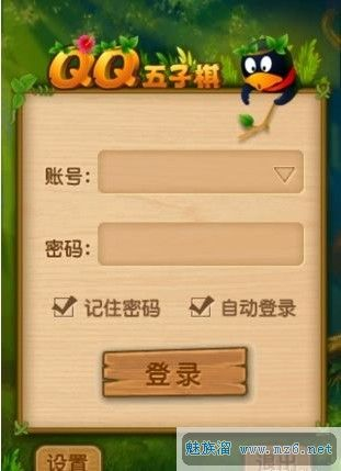 QQ五子棋 v1.0