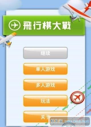 飞行棋大战 Battle Ludo 1.5