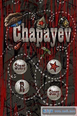 恰巴耶夫棋 Chapayev 50