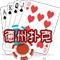 快乐德州扑克 1.0