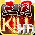 蓝牙三国 kill HD 1.6