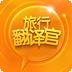 旅行翻译官 voiceguide 2.4.0