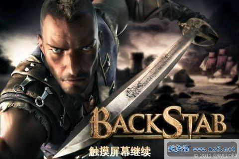 背刺 BackStab HD 1.2.2
