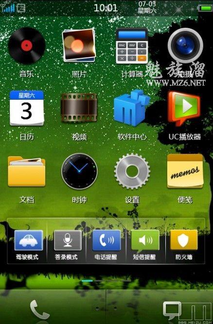 手机秘书插件版V2.3.1