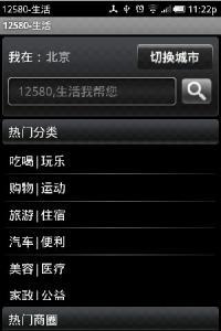 12580 v2.1.0 android版