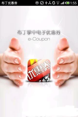 麦当劳肯德基优惠券 coupon 1.8.1