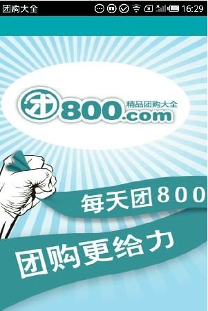 团购大全 Tuan800 4.0.3