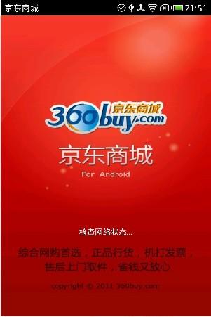 京东网上商城 360buy 1.0.7