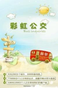 彩虹公交 1.2.1