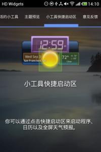 绝美高清天气插件:HD Widgets 3.0.12