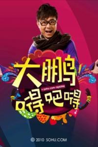 搜狐娱乐-大鹏嘚吧嘚v1.0.0