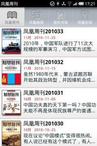 凤凰周刊v1.6.0