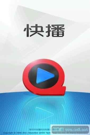 快播播放器 Qvod Player 1.0.19
