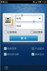 手机QQ MobileQQ 2011Beta3 Build0102