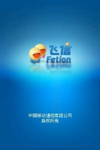 官方飞信 Fetion 3.0.7