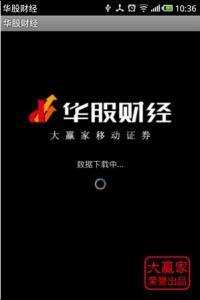 华股财经 v11.01.11