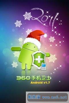 360手机卫士 2.3.0正式版