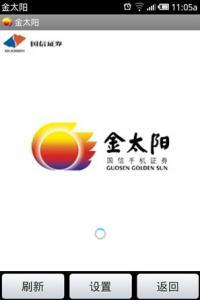 金太阳免费手机炒股 3.3.4