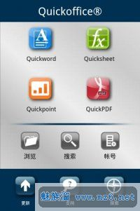移动办公 Quick Office 5.0.166