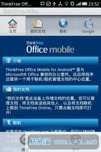 手机办公 ThinkFree Office Mobile v2.0.1011.01