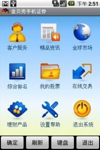 金贝壳手机证券 v2.1.0