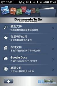 办公文档套件 Documents To Go 3.003(961)
