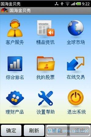 金贝壳手机证券 v2.1.1