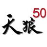 天狼50 v1.9.0