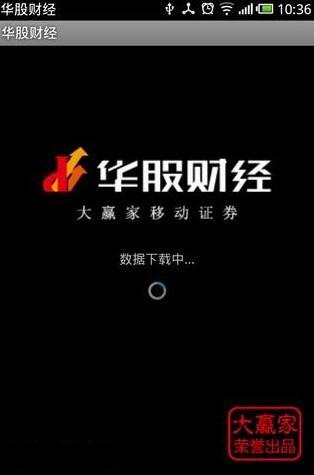 华股财经 1 .0 看股票