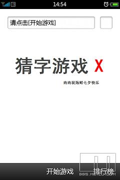 猜字游戏X V1.2.2