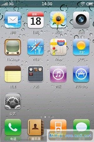 iPhone-Theme_4.4.0下载