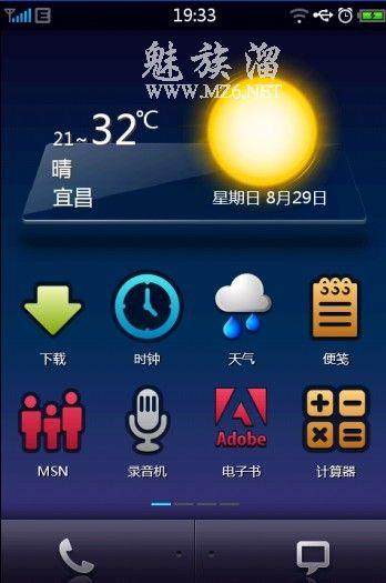 Symbian-N8主题下载
