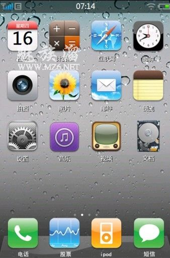 高仿iphone4主题下载