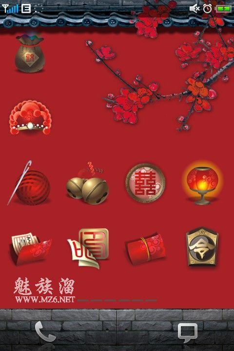 中国风主题下载