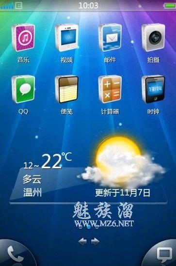 iPhone 4 Mini炫彩主题下载