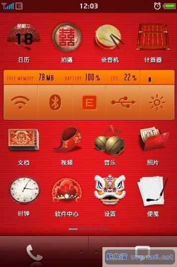 2011春节M8主题下载