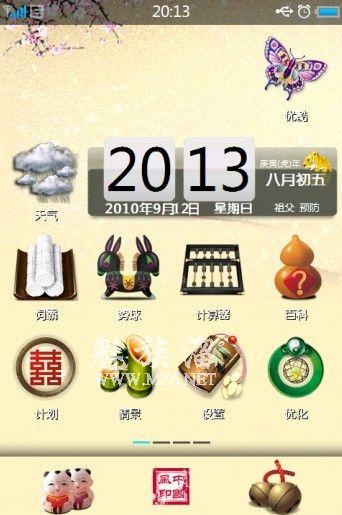 中国风UI全套美化下载
