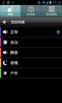 定时情景 V2.0.6 for Android2.2