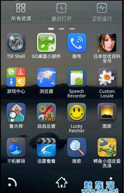 GO桌面 v3.13 官网最新版