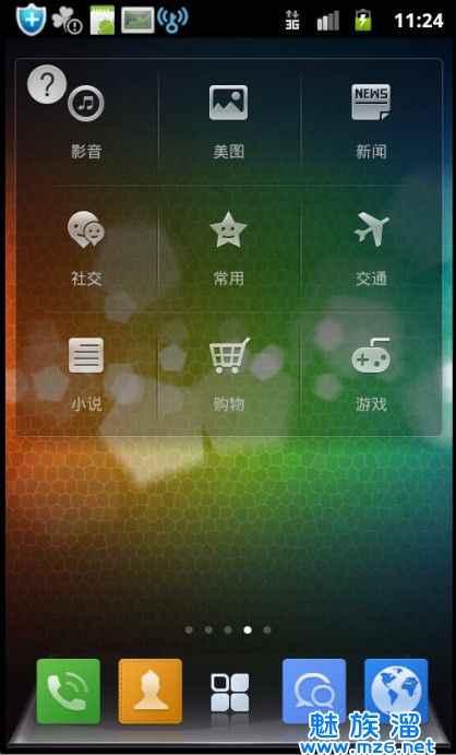 腾讯qq手机桌面 v2.8