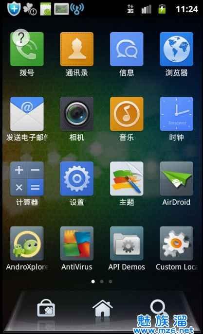 腾讯qq手机桌面 v2.8.2
