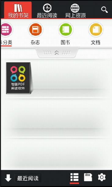智阅PDF阅读器 V7.0