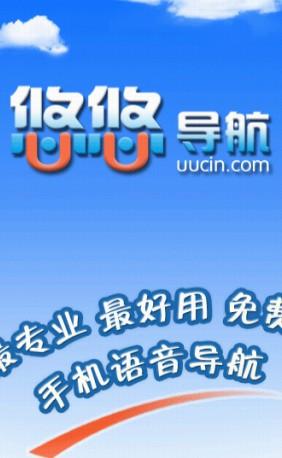 悠悠手机导航 uunavi V2.3.3
