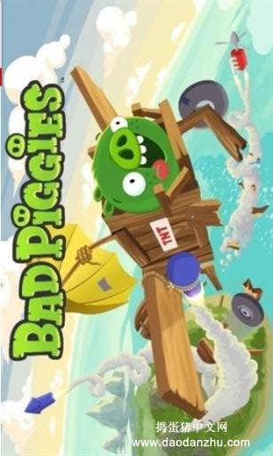 愤怒的小鸟:捣蛋猪 Bad Piggies v1.0