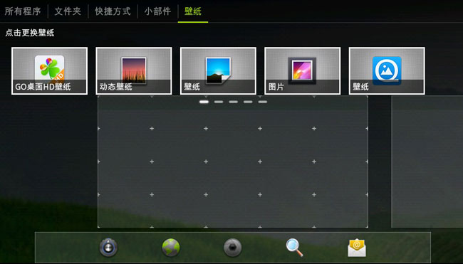 GO桌面HD V1.17 for Pad