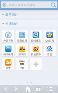 即刻浏览器 jikeBrowser V2.0 for Android